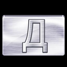 currency_denar_sign_icon