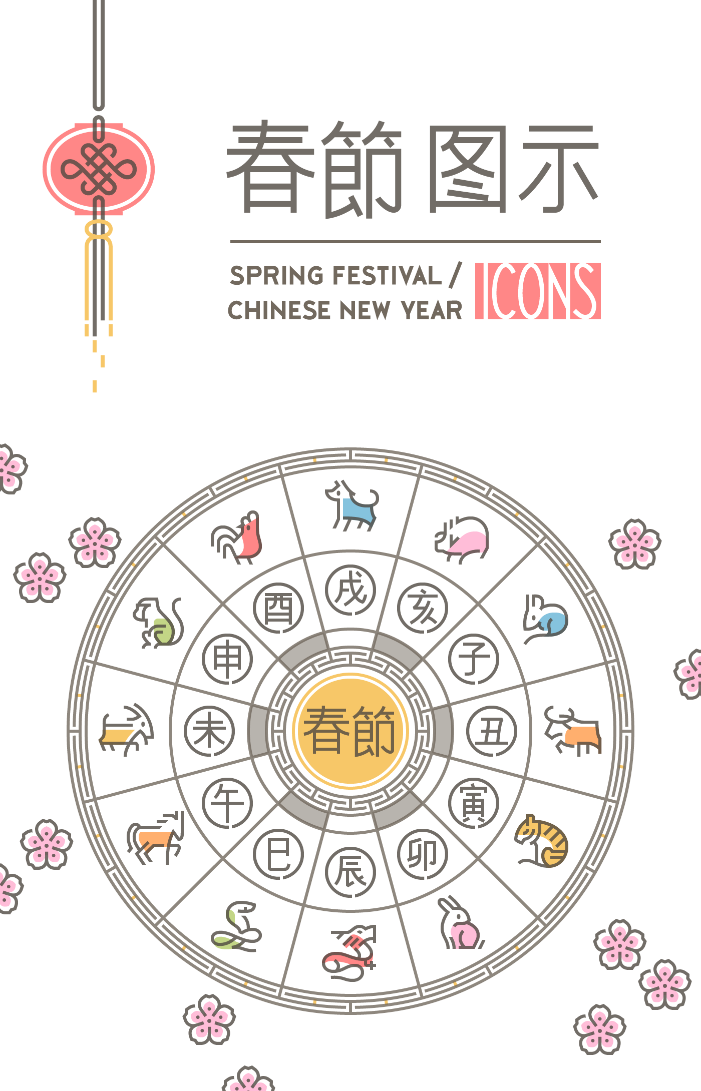 chinese_new_year_icons_1